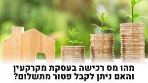 מס רכישה על מקרקעין – המדריך המלא