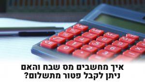מס שבח והפטורים האפשריים – המדריך המלא