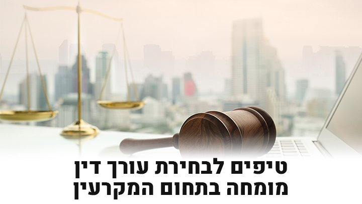 עורך דין מומחה למקרקעין