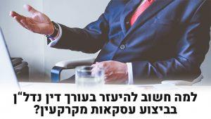 """הצורך בליווי של עורך דין נדל""""ן בעסקאות מקרקעין"""