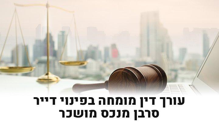 עורך דין פינוי מושכר